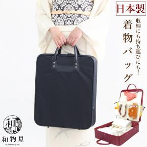 着物 バッグ 収納バッグ 着物ケース 日本製 ( 国産 ) の 軽い 持ち運び 着物バッグ 和装 ケース|wamonoya-inden