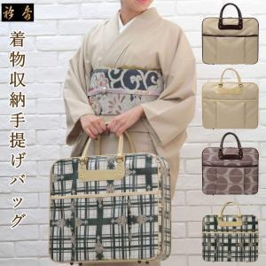 着物 バッグ エレガントな高級 着物収納 手提げ バッグ 日本製の 着物 収納バッグ|wamonoya-inden