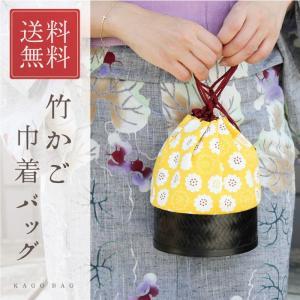 かごバッグ 05 レディース 手編み 浴衣 女性 竹カゴ(籠) 巾着バッグ カゴバッグ 4色展開|wamonoya-inden