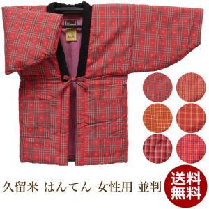 はんてん レディース 久留米 綿入れ 手作り  女性用  並判 日本製 M 普通サイズ|wamonoya-inden