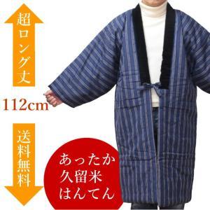 久留米 綿入れ メンズ 男性用 はんてん 超ロング どてら ちゃんちゃんこ 暖かい羽織 日本製|wamonoya-inden