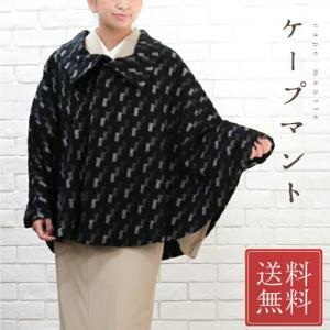 着物コート 和装 ケープマント ポンチョ型 ウール混 あったか着物コート ウールポンチョ 和装コート 袖コンシャスにも|wamonoya-inden