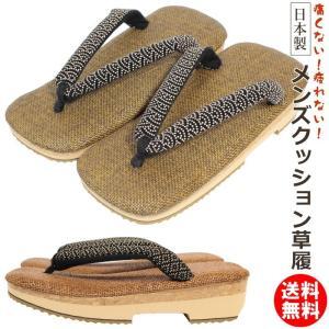 草履 メンズ  男性用 の低反発クッション 疲れない 日本製  国産  F ラタンメッシュ wamonoya-inden