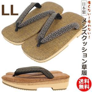草履 メンズ 男性用 の低反発クッション 疲れない 日本製 LL wamonoya-inden