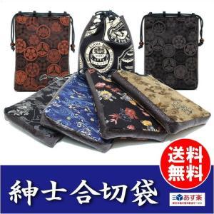 巾着袋 男性 浴衣 作務衣 甚平 和柄 合切袋 信玄袋 日本製|wamonoya-inden