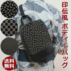 ボディーバッグ 男性 浴衣 印伝風 ワンショルダーバッグ メンズ 和柄 カバン|wamonoya-inden