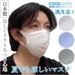 夏用 マスク 日本製 洗える 抗菌作用 布マスク クールマックス 白|wamonoya-inden