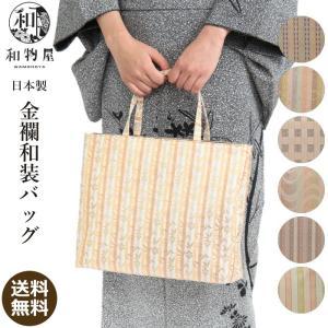 和装バッグ 04 名物裂 日本製 金襴 和柄 着物 フォーマル 結婚式 卒業式 入学式 手提げ A4|wamonoya-inden