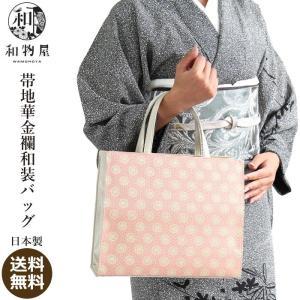 和装バッグ 着物バッグ 手提バッグ トートバッグ 和柄 横型 着物 留袖 訪問着 フォーマル 日本製|wamonoya-inden
