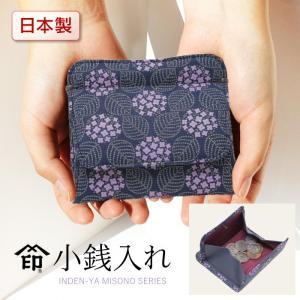 印伝 みその 財布 印傳屋 8002 レディース 小銭入れ コインケース 薄型サイフ 小さい財布|wamonoya-inden