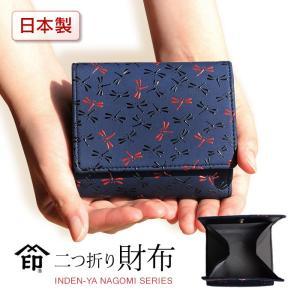 印傳屋 印伝 二つ折財布 なごみ 7527 とんぼ 甲州印伝 山梨 和物屋 トンボ 紺 赤|wamonoya-inden