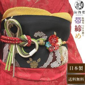 帯締め 正絹 成人式 振袖 着物 結婚式 礼装 丸組み帯締め 赤 紫 緑 黄色 大きめ 帯留め 豪華 つまみ細工|wamonoya-inden