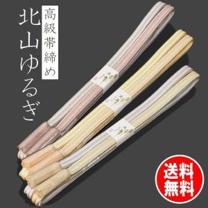 北山ゆるぎ 正絹 帯〆 リバーシブル 帯締め|wamonoya-inden
