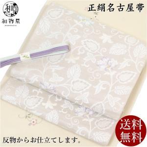 名古屋帯 正絹 九寸帯 04 日本製 西陣 弥栄織物 新品 お仕立て込み|wamonoya-inden