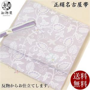 名古屋帯 正絹 九寸帯 06 日本製 西陣 弥栄織物 新品 お仕立て込み|wamonoya-inden