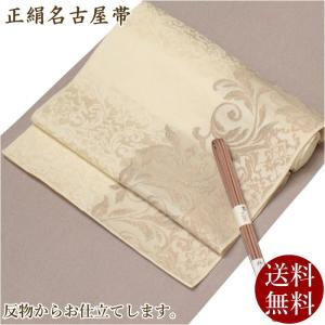 名古屋帯 正絹 九寸帯 07 日本製 西陣 弥栄織物 新品 お仕立て込み|wamonoya-inden