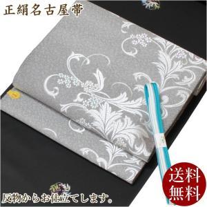 名古屋帯 正絹 九寸帯 09 日本製 西陣 弥栄織物 新品 お仕立て込み|wamonoya-inden