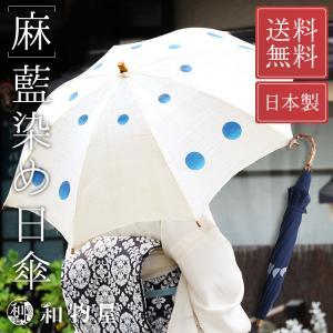 晴雨兼用 雨傘 日傘 和装 紫外線防止加工 UVケア 長傘 UVコーティング傘 母の日 おしゃれ|wamonoya-inden