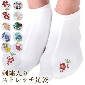 足袋ソックス 足袋カバー ストレッチ足袋 白 刺繍足袋|wamonoya-inden