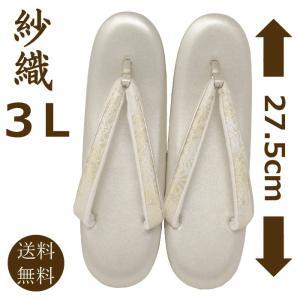 草履 3L 紗織 沙織 フォーマル草履 レディース 女性 礼装用草履 大きいサイズ 結婚式 送料無料 和物屋 wamonoya-inden