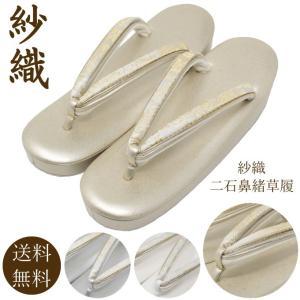 草履 紗織 沙織 さおり 礼装用 二石鼻緒 02 フォーマル M/L サイズ 三枚芯 wamonoya-inden