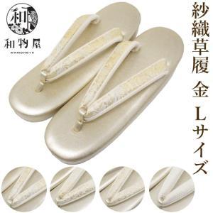 草履 レディース 紗織 沙織 さおり 礼装用 フォーマル L サイズ 金 大きいサイズ 三枚芯 結婚式 留袖 訪問着 wamonoya-inden