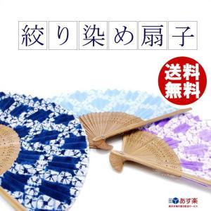 扇子レディース メンズ 絞り 和柄 袋付き! 男性 女性 母の日 敬老の日 ギフト 藤色 藍色 水色|wamonoya-inden