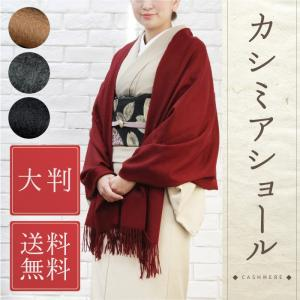 カシミアショール 大判 幅広サイズ カシミヤ 100% 和装 着物|wamonoya-inden