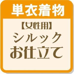 女性用シルック <単衣> きもの手縫い仕立て(当店で反物をお買い上げの方に限ります)衿裏代込み|wamonoya-inden