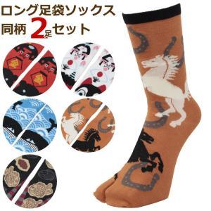 足袋ソックス 同柄2足セット 和柄 メンズ 男性用 レディース 和物屋 2本指足袋 ソックス 03 足袋靴下|wamonoya-inden