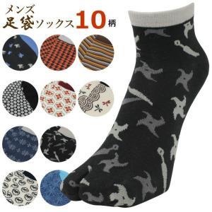 足袋ソックス メンズ レディース 和柄 男性用 足袋 ソックス 30 靴下 短い靴下 二本指 着物 メンズ足袋ソックス 厚手で丈夫 足袋靴下|wamonoya-inden