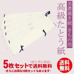 たとう紙 薄紙付き 最高級 美濃和紙 使用 和紙 厚紙 きもの用 和装 着物保管 美濃和紙たとう紙 5枚セット・10枚セット 折らずに配送 着物用 畳紙 収納 防虫|wamonoya-inden