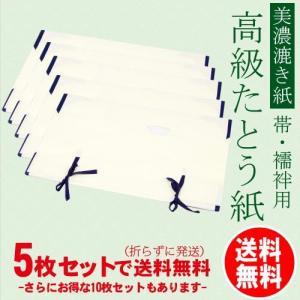 たとう紙 (薄紙付き) 高級 美濃和紙 使用 帯用・長襦袢用 帯保管 厚手 和装 厚紙 5枚入りセット 折らずに配送!収納 無地 たとう紙|wamonoya-inden