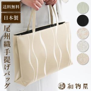 和装バッグ シンプル バッグ 日本製 A4 和装 たっぷり 軽い トートバッグ 洋装 和柄バッグ wamonoya-inden