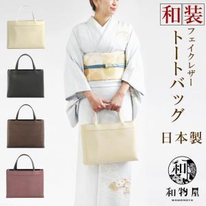 和装バッグ 手提げ レディース bag バック 日本製 ボストン 広マチ 夏 軽いかばん 軽量|wamonoya-inden