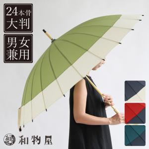 雨傘 晴雨兼用 和傘 モダンカラー レディース メンズ 和装 撥水 防水 24本骨 蛇の目 長傘|wamonoya-inden