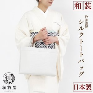 和装バッグ bag バック フォーマル レディース おしゃれ 結婚式 衿秀 正絹 A4 トート サブバッグ|wamonoya-inden