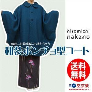 着物コート 和装 かわいい ケープマント です。首 暖か 着物 ポンチョ きもの キモノ 防寒具|wamonoya-inden