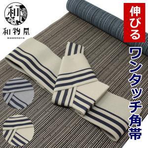 角帯 メンズ 男性用 ゆかた ワンタッチ角帯 01 結ばない 簡単角帯 伸縮素材 マジックテープ 時短帯 着物|wamonoya-inden