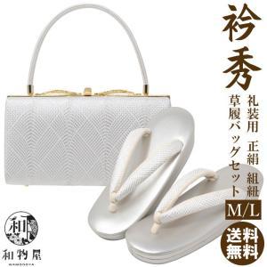 草履バッグセット 留袖 礼装用 正絹組紐 衿秀 M L 01 結婚式 訪問着 フォーマル wamonoya-inden