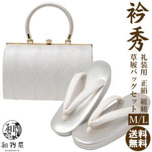 草履バッグセット 留袖 礼装用 正絹組紐 衿秀 M L 02 結婚式 訪問着 フォーマル wamonoya-inden