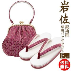 振袖用 厚底 草履バッグセット 岩佐謹製 フリーサイズ 草履 バッグ セット 和物屋 日本製 赤 wamonoya-inden