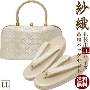 草履バッグセット 留袖 LL サイズ 03 紗織 謹製 礼装用 フォーマル wamonoya-inden