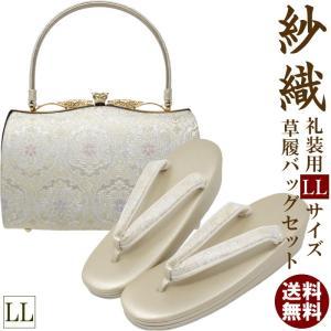 草履バッグセット 留袖 LL サイズ 04 紗織 謹製 礼装用 フォーマル wamonoya-inden