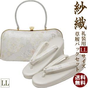 草履バッグセット 留袖 LL サイズ 05 紗織 謹製 礼装用 フォーマル wamonoya-inden