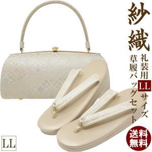 草履バッグセット 留袖 LL サイズ 06 紗織 謹製 礼装用 フォーマル wamonoya-inden