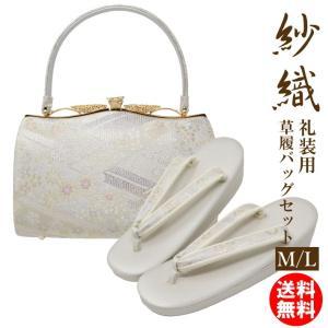 草履バッグセット 留袖 礼装 紗織 沙織 M /Lサイズ 03|wamonoya-inden