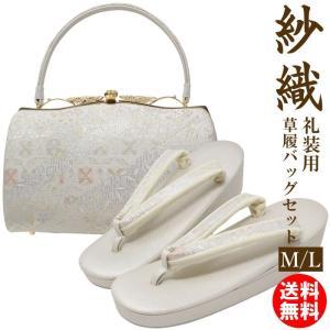 草履バッグセット 沙織謹製 留袖 礼装用 M /Lサイズ 08 フォーマル用 沙織|wamonoya-inden