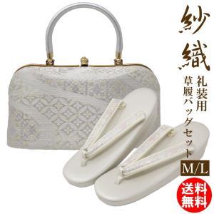 草履バッグセット 沙織謹製 沙織バッグ 留袖 礼装用 M /Lサイズ 09 フォーマル用 沙織|wamonoya-inden