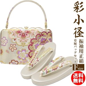 振袖用 厚底 草履バッグセット 彩小径 フリーサイズ 正絹 帯地 使用 wamonoya-inden
